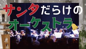 2020.12.5 Live-Streaming by Takashimaya 一足はやい サンタだらけのクリスマスオーケストラ