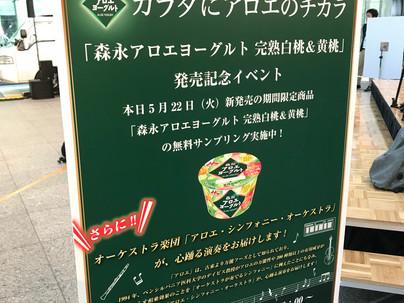 2018.5.22「森永アロエヨーグルト 完熟白桃&黄桃」発売記念イベント