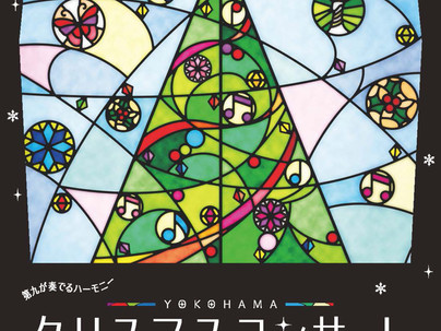 2018.12.22 YOKOHAMA クリスマスコンサート