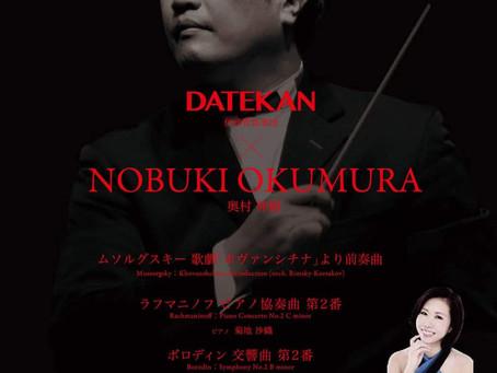 2019.6.22 伊達管弦楽団 第15回定期演奏会