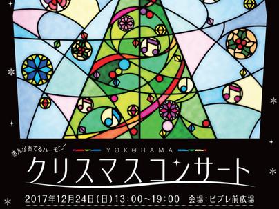2017.12.24 〜第九が奏でるハーモニー〜YOKOHAMA クリスマスコンサート