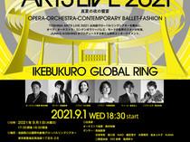 2021.9.1 JUNKO KOSHINO presents TOSHIMA ARTS LIVE 2021 真夏の夜の饗宴