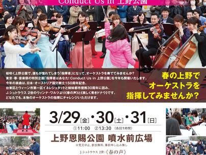 2019.3.29-31 指揮者はあなた!Couduct us! in 上野公園