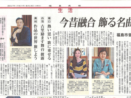 2017.7.24 華麗なる劇音楽 福島Ver. (福島民報取材)