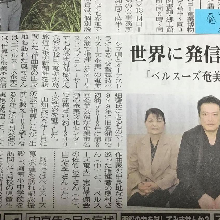 奄美新聞社2020.3.13付