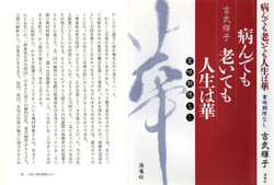 吉武輝子著 「老いても人生は華」より