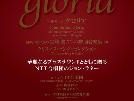 2017.12.10 NTT合唱団 第7回演奏会