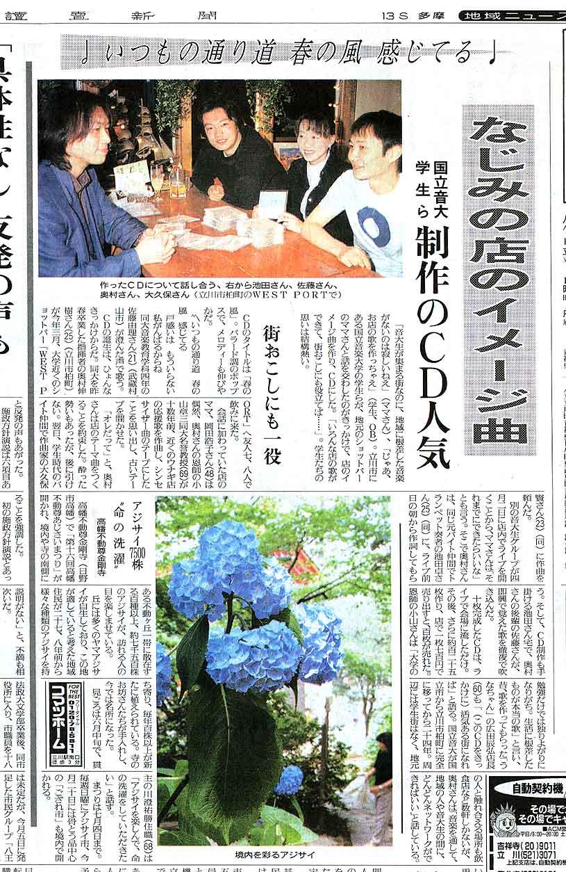 1999.06.08yomiuri