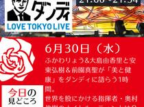 TOKYO MX「バラいろダンディ」出演情報