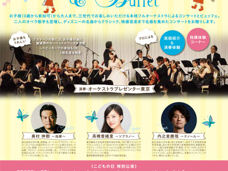 2019.5.5 第一ホテル東京 オーケストラ・ファミリーコンサート&ブッフェ