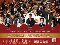2019.12.15 瀬谷区制50周年記念 第九メモリアルコンサート2019