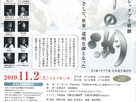 2019.11.2 オペレッタブル歌劇「神の湖」
