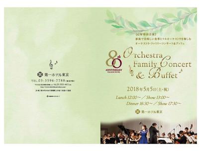 2018.5.5 GW特別公演 オーケストラ・ファミリーコンサート&ブッフェ(第一ホテル東京)