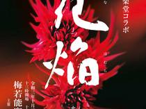 2021.10.31 MondoParallelo歌劇団主催 第2回能楽堂コラボ公演「花焔」(はなほむら)