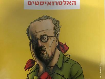 האלטרואיסטים/ אנדרו רידקר