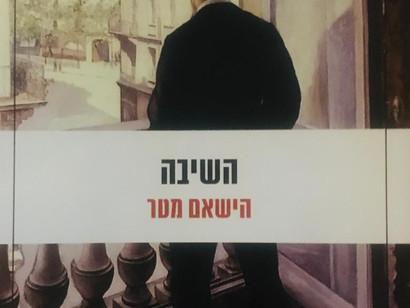 השיבה/ הישאם מטר
