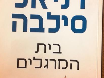 בית המרגלים/ דניאל סילבה