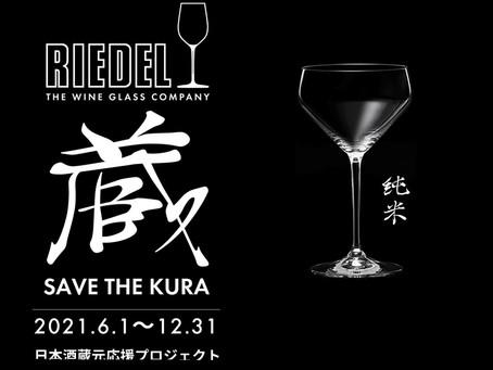 リーデル社「SAVE THE KURA」キャンペーンについてのお知らせ