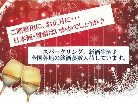 日本酒、リキュールの試飲販売リスト更新のお知らせ