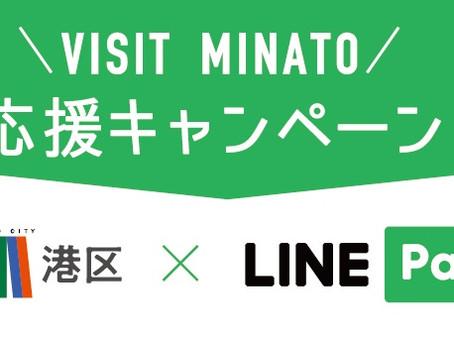 「VISIT MINATO 応援キャンペーン」(LINE Pay決済ポイント50%還元)開始のお知らせ