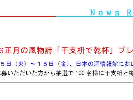 日本のお正月の風物詩「干支枡で乾杯」プレゼントのお知らせ