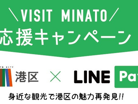 【重要】「VISIT MINATO 応援キャンペーン」(LINE Pay決済ポイント50%還元)再開のお知らせ