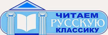 Логотип-Читаем-рус-классику-синий.JPG