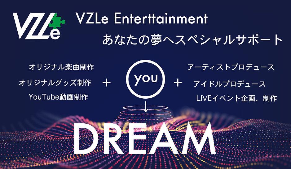 _VZLe広告.jpg