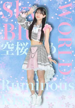 空桜ゆめ_2021_new1.jpg