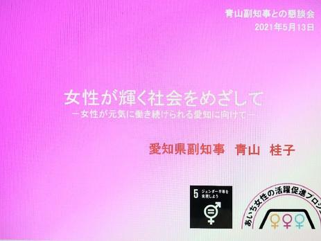 約50人の女性議員の皆さんと一緒に、青山桂子愛知県副知事から「女性が輝く社会」についての講演を受講いたしました