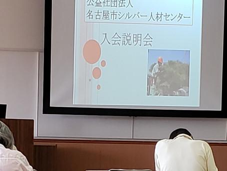 「名古屋市シルバー人材センター」が定期的に行っている入会説明会の見学をさせて頂きました。