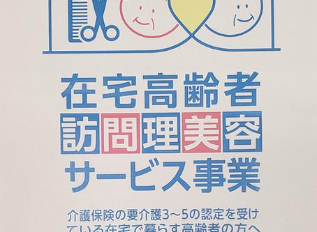 外出により理美容サービスを利用することが困難な、在宅で暮らす高齢者の方に対して、「名古屋市在宅高齢者訪問理美容サービス事業」が実施されます