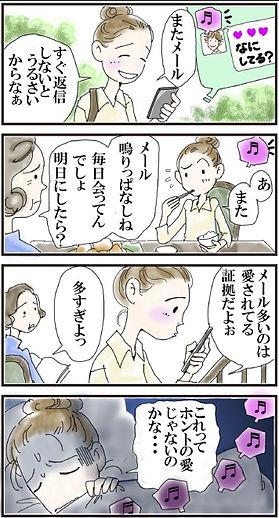 ③デートDV ガールズ編.jpg