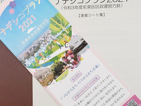 令和3年度の名東区区政運営方針をまとめた「ナデシコプラン2021」が公表されました