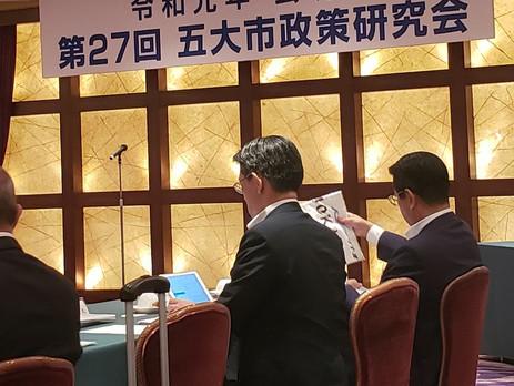 ■毎年行っている「五大市政策研究会」が大阪市で開かれました。  今年は中高年のひきこもり対策などを巡り議論がなされました。また豊中市社会福祉協議会の勝部麗子さんから地域共生社会を目指しての生活困窮者支