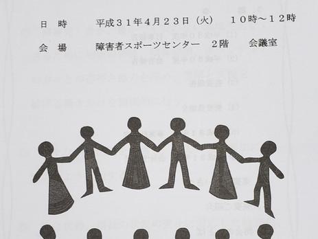 ■手をつなぐ育成会総会に出席
