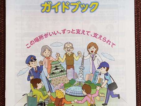 名古屋市の地域包括ケアシステムについて、市民の皆様にわかりやすく伝えるためガイドブックが作成され全戸配布されています。