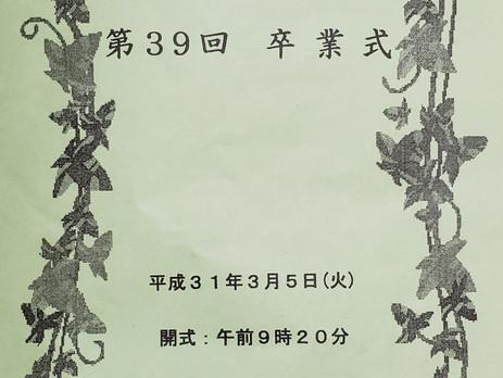 ■地元の藤森中学校の卒業式に出席しました。