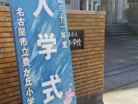 ■名古屋市立中学校・小学校で入学式が行われました