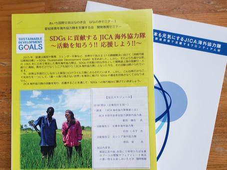 海外協力隊の活動を知るためのセミナーに参加しました