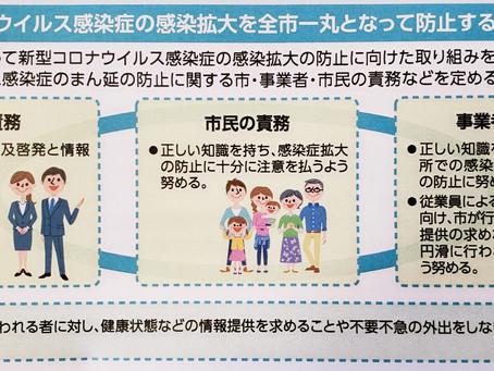 名古屋市議会全会一致で「新型コロナウィルス感染症の感染拡大を全市一丸となって防止するための条例」が制定されました