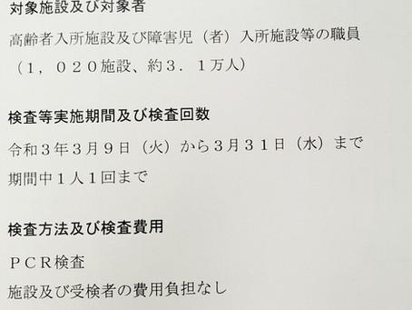 愛知県と連携して高齢者の入所施設での感染拡大や新たなクラスターの発生を予防するため施設等の職員のかたにPCR検査を行います。