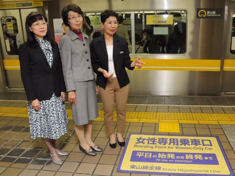 ■利用者の安心・安全さらに充実。地下鉄女性専用車両が実現しました
