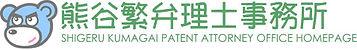 熊谷繁弁理士事務所ロゴ