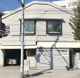 株式会社田中運送店本社