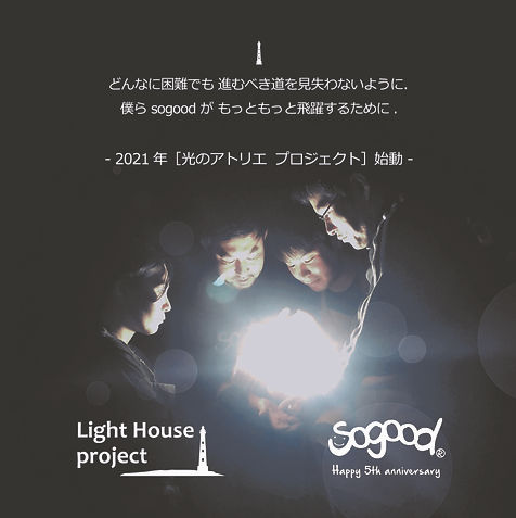 lighthouse project.jpg