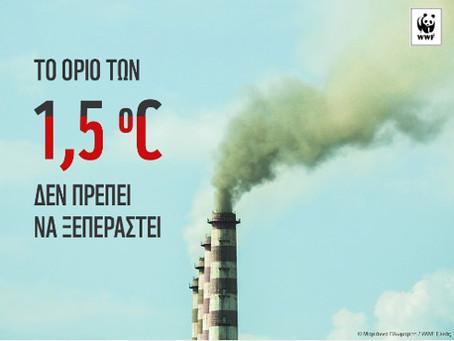 Παγκόσμιος συναγερμός από τον ΟΗΕ για την κλιματική αλλαγή. Σήμα κινδύνου εκπέμπει η WWF