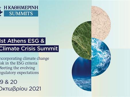 ΚΛΙΜΑΤΙΚΗ ΑΛΛΑΓΗ: ΠΡΕΜΙΕΡΑ ΓΙΑ ΤΟ 1ST ATHENS ESG & CLIMATE CRISIS SUMMIT