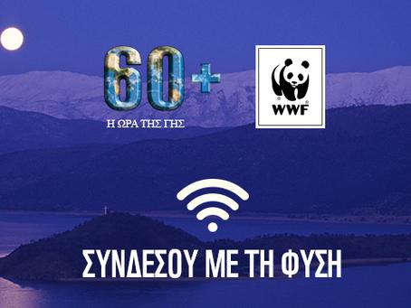 WWF: Το Σάββατο η «Ώρα της Γης 2019-Συνδέσου με τη Φύση»