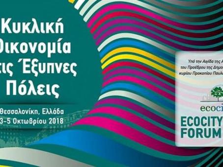 """Διεθνές Συνέδριο  """"ECOCITY FORUM 2018"""" στη Θεσσαλονίκη για την Κυκλική Οικονομία στις Έξυπνες Πόλεις"""